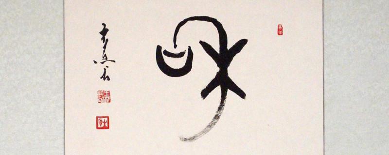 「篆书」篆书是什么朝代的