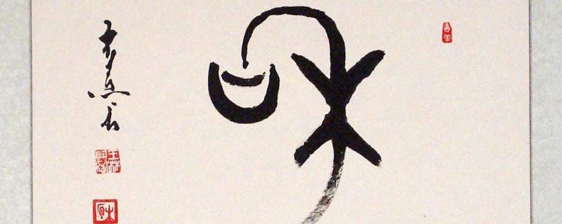 「汉字」篆书与汉字的对比