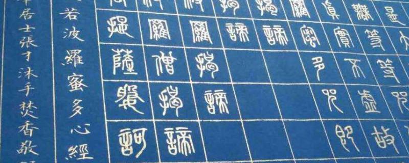 「大篆」篆书是甲骨文吗