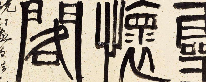 「大篆」篆书是什么意思