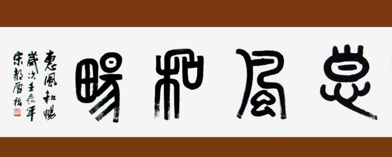 「大篆」篆书是什么样的