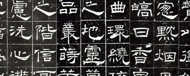 「篆书」隶书与篆书的区别