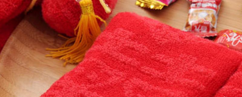 「毛巾」结婚要买红毛巾吗