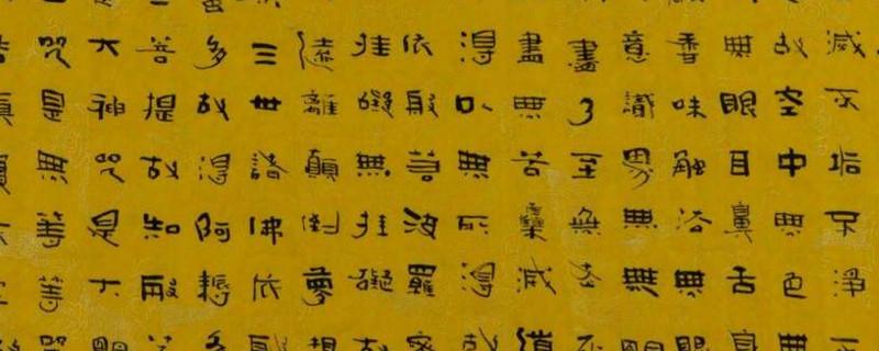 「隶书」隶书与楷书的结构特点