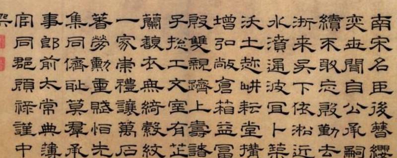 「隶书」隶书起源于哪个朝代