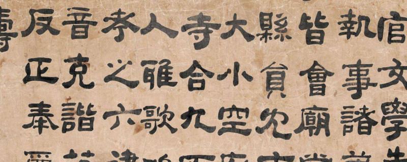 「隶书」隶书起源于我国古代什么时期
