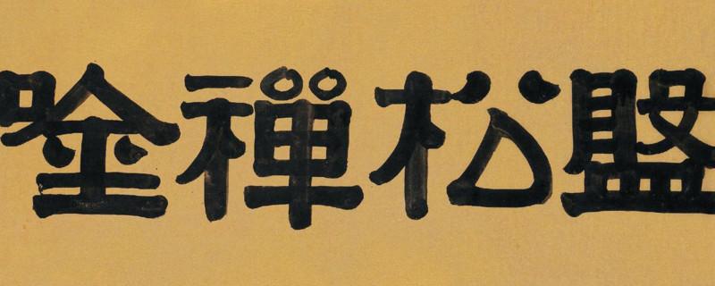 「隶书」隶书起源于汉朝
