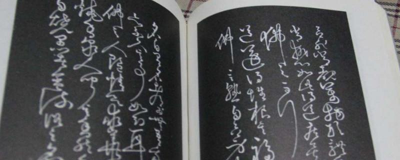 「隶书」草书行书楷书隶书哪一种是起源